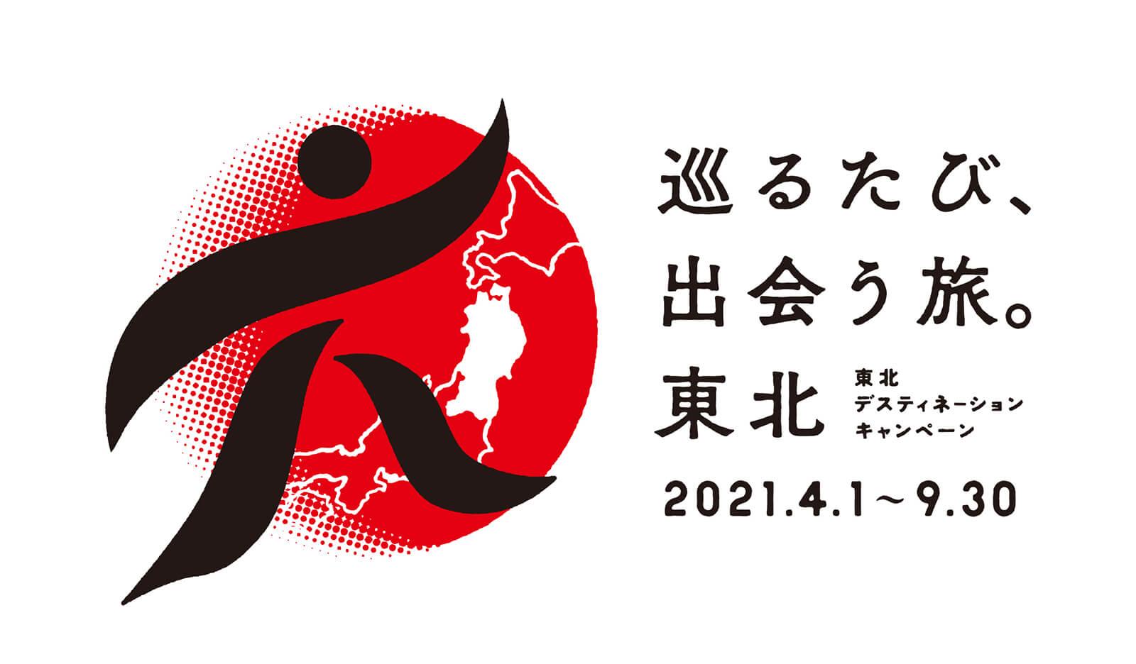 東北デスティネーションキャンペーン 2021年4月1日(木)~9月30日(木)