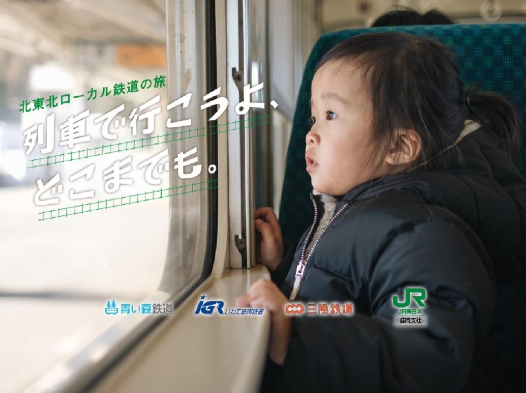 の 旅 鉄道 ローカル