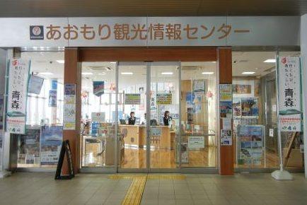 Aomori Tourist Information Center
