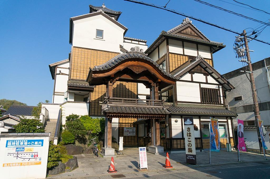 Sahako-no-yu