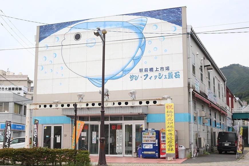 Sun Fish Kamaishi