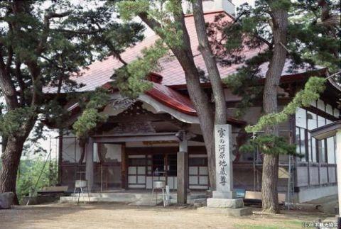 Kawakura Sai no Kawara Jizoson
