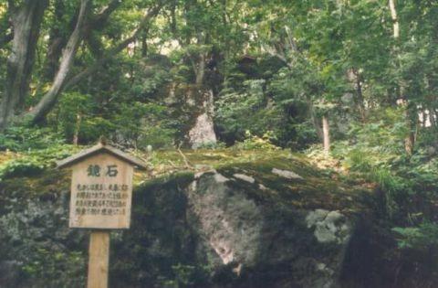 Oishigami Pyramid