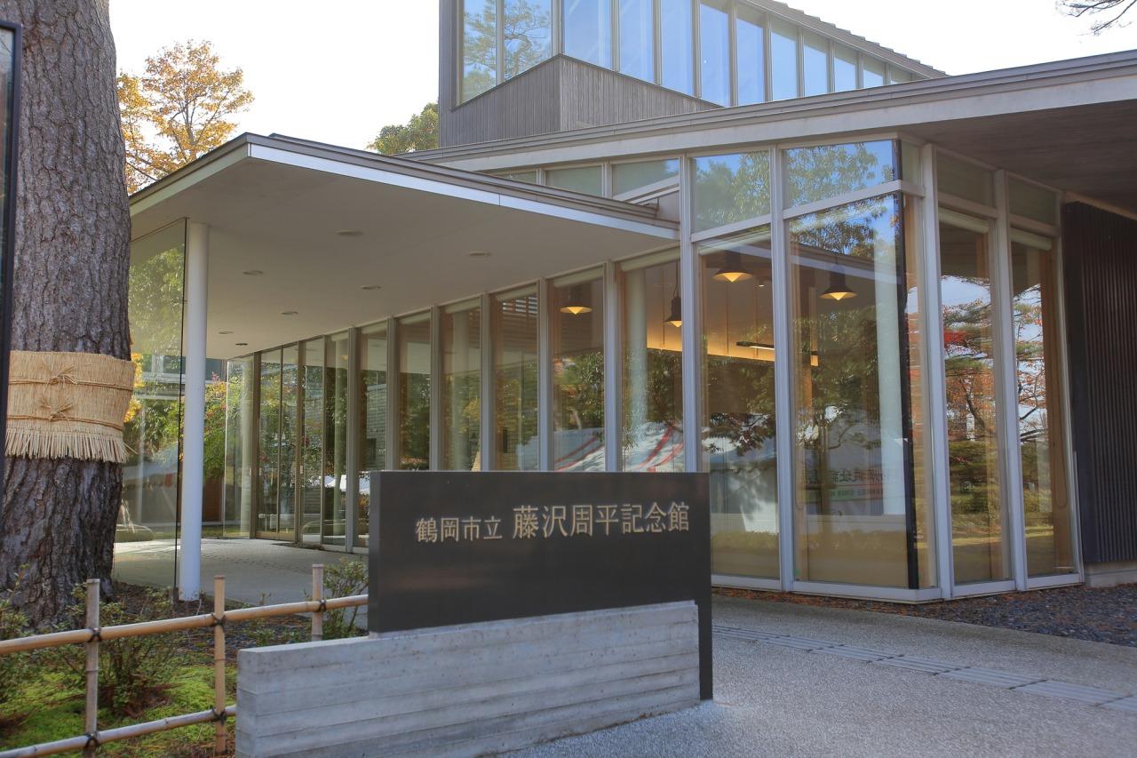 藤澤周平記念館