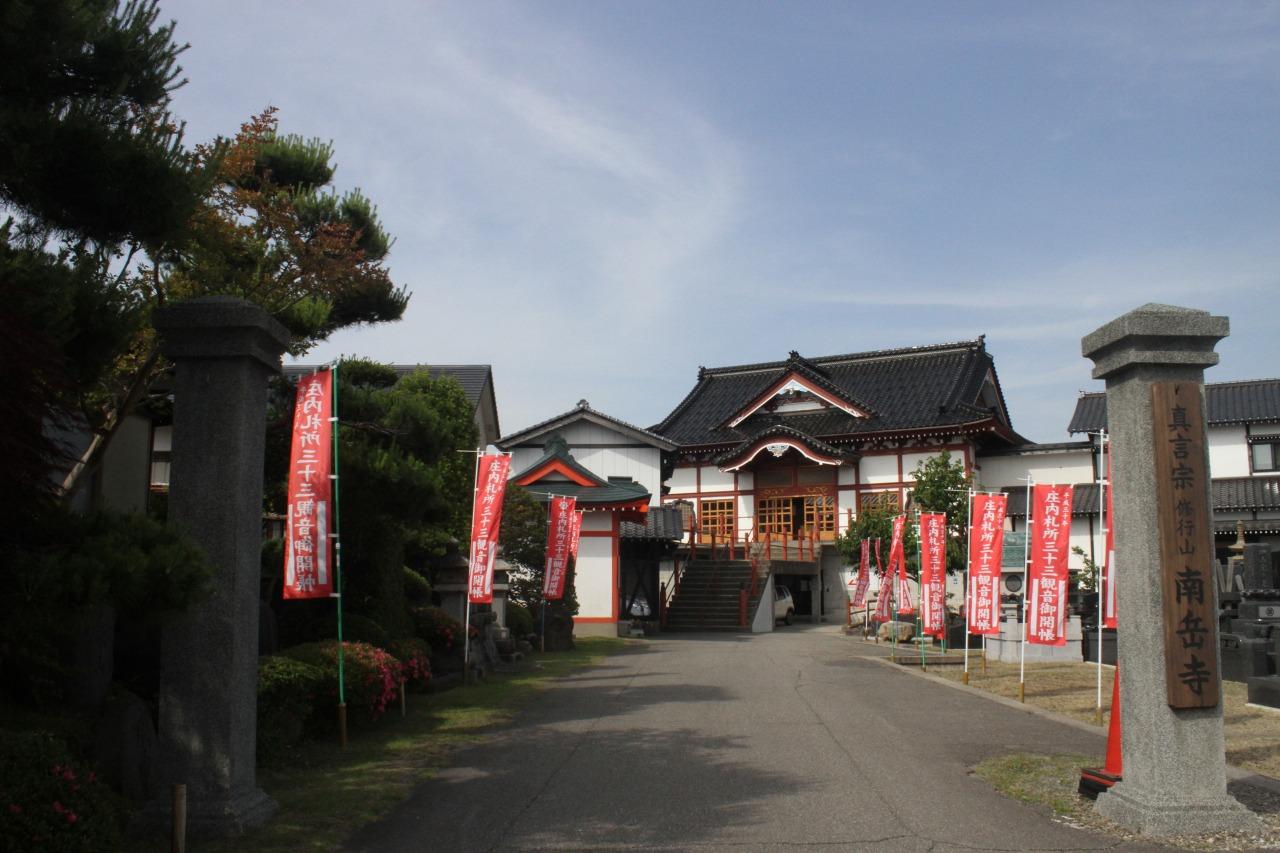 Nangakuji Temple
