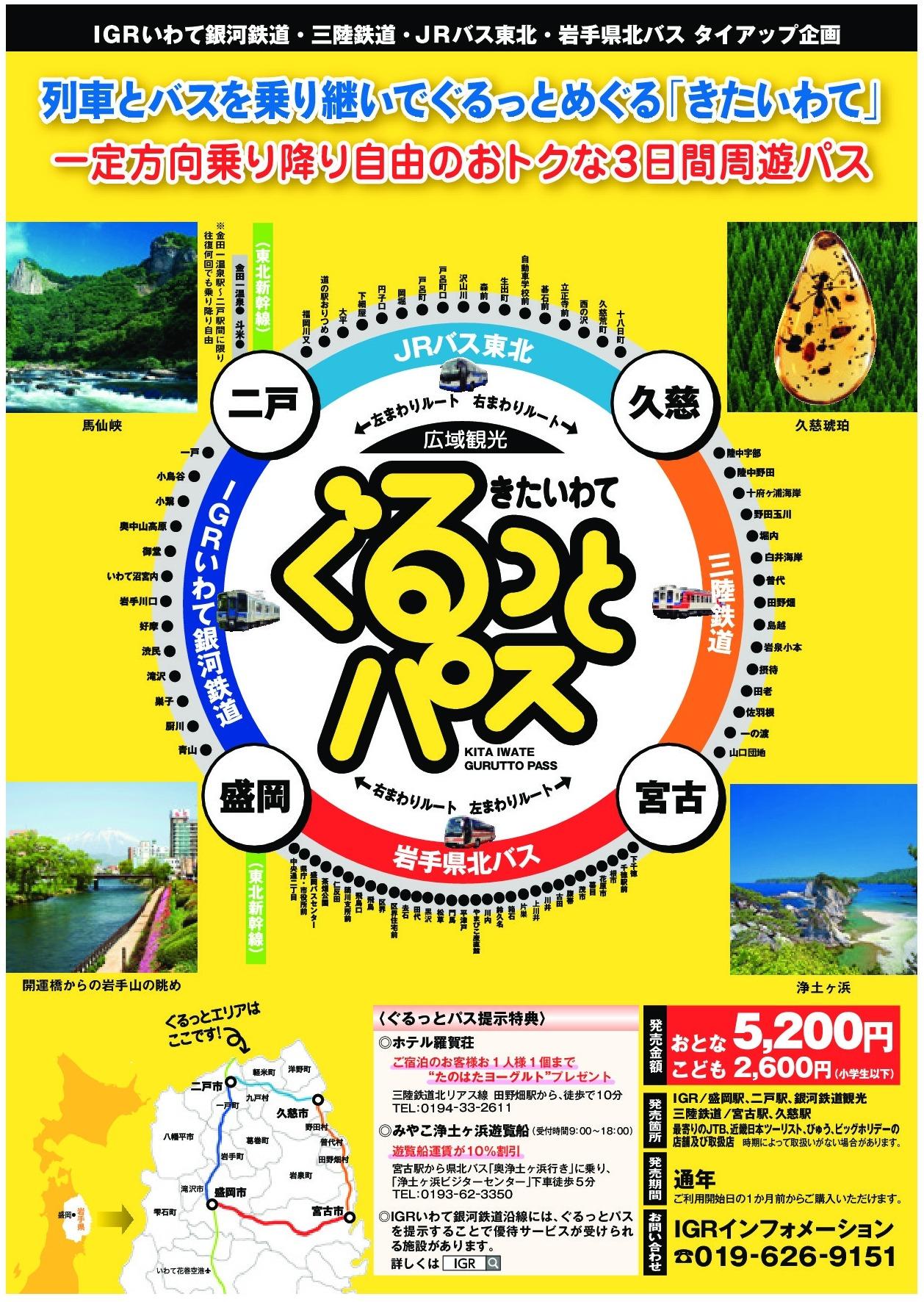 Kita-Iwate Gurutto Pass