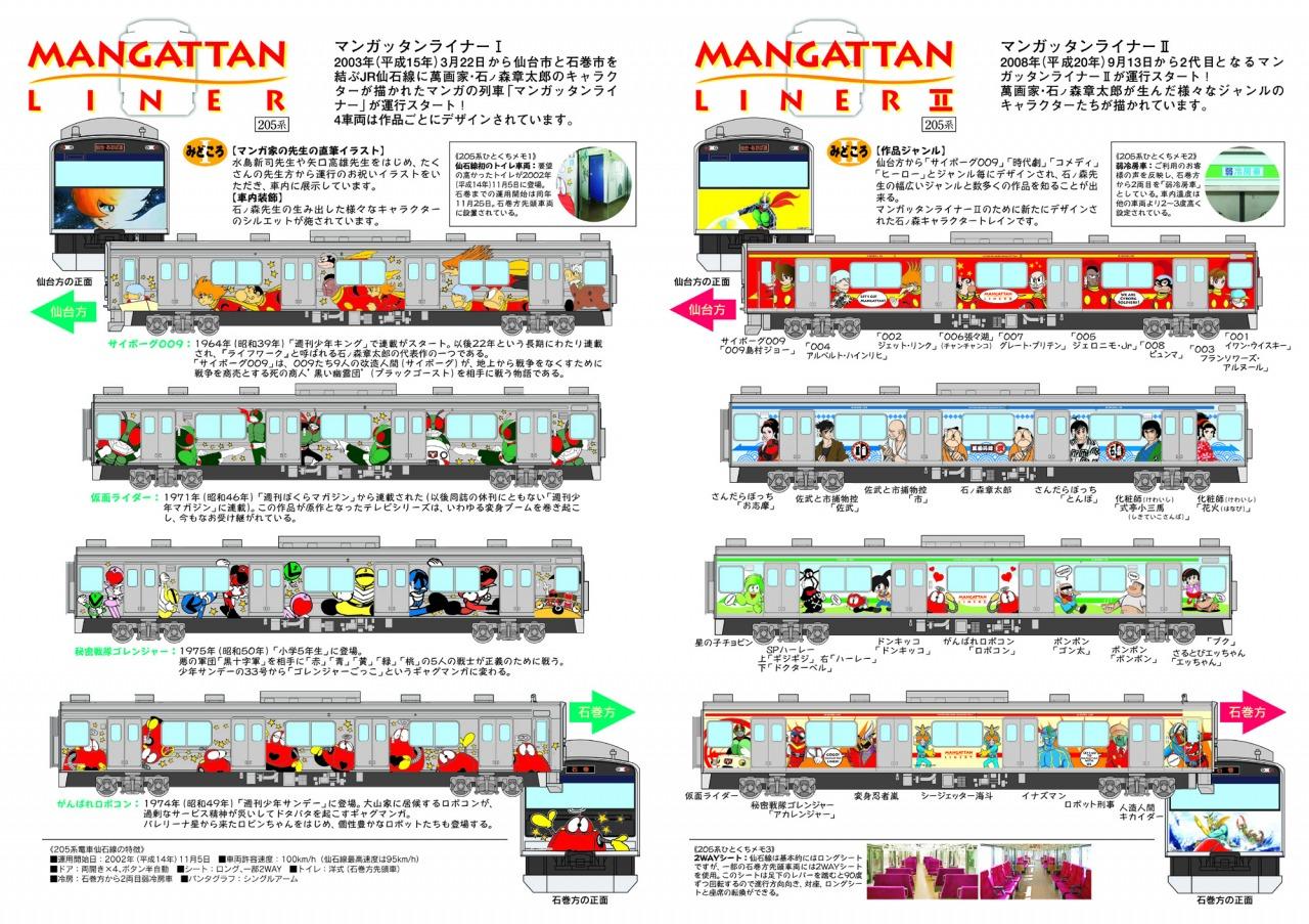 仙石 線 運行 状況 東北の運行情報(JR、私鉄、地下鉄、新幹線)