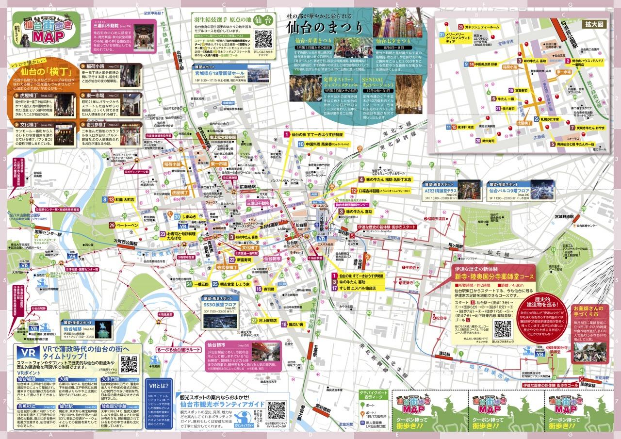 軒 仙台 東洋 東洋軒 市場支店(地図/宮城野区・若林区/中華料理)